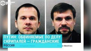 Россия нашла 'отравителей' Скрипалей | #Новости