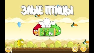 Angry Birds Mighty Hoax. (level 5-14) 3 stars Прохождение от SAFa