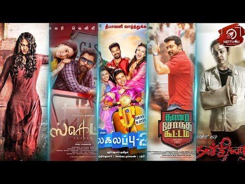 Super Hit Tamil Films 2018  Kalakalappu 2  Naachiyaar  TSK  Suriya  Jyothika  Bhaagamathie Padmaavat