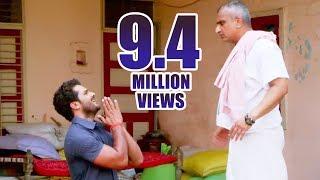 Drama Nahi Hai Pita Maa Abh Toh Puja Hi Karam Hai | खेसारी लाल का सुपरहिट वीडियो