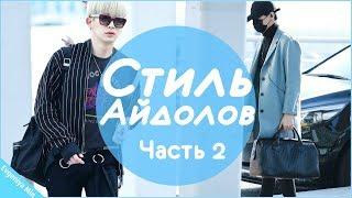 KPOP  СТИЛЬ АЙДОЛОВ #2   BTS EXO NCT SEVENTEEN и тд  КОРЕЙСКАЯ МОДА