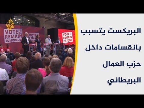 انقسامات داخل حزب العمال البريطاني بشأن البريكست