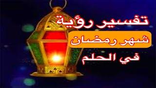 تفسير رؤية شهر رمضان و الصيام في الحلم Youtube