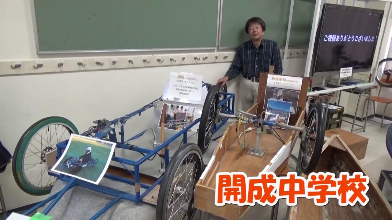 開成中學校 駒場東邦中學校 エコランカーの展示 - YouTube