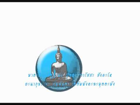 Mangala sutta เพลงมงคลสูตร