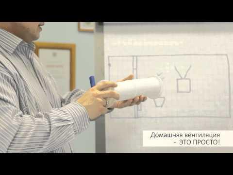 видео: Домашняя вентиляция - это просто! Выпуск 10. Вентиляция неотапливаемых помещений.
