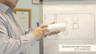 видео Вентиляция помещений