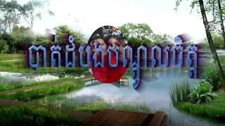 បាត់ដំបងបណ្តូលចិត្ត ភ្លេងសុទ្ធ - Battambang Bon dol jet Pleng Sot - Sin Sisamut