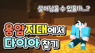 [마인크래프트] 고퀄리티 야생생존기 2화! - 광산에서 다이아 찾기 -밍겜TV-