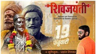 Shivaji Maharaj jaynti banner|shiv jayanti special banner