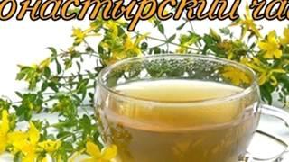 Монастырский чай от алкоголизма, форум