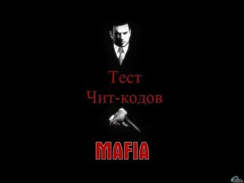 Mafia The City of Lost Heaven - Тест чит-кодов.