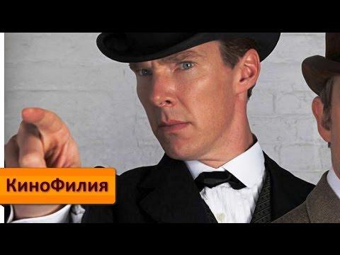 Шерлок Холмс (2013)   Сериал в HD   13-14 Серия