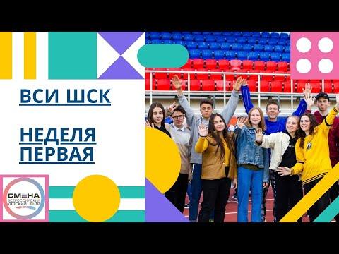 Всероссийские спортивные игры школьных спортивных клубов неделя первая