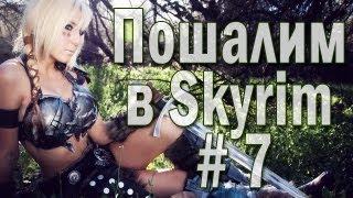 """Skyrim 'ские каникулы с Мирой #7 [с вебкой] - О сериале """"Менталист"""""""