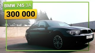 БМВ 745 за 300 тысяч рублей, Тест-Драйв BMW 7 (65) - легенда!