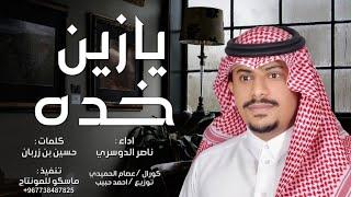 يا زين خده   شيلة 2021 ناصر الدوسري ، افخم جديد طرب - حصريآ