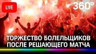Празднование болельщиков Атлетико и Реал Мадрид после решающего матча за титул чемпиона Ла Лиги