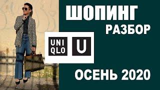 UNIQLO U | ПРИМЕРКА | ТРК ГАЛЕРЕЯ | ОСЕНЬ 2020 | ТРЕНДЫ | ШОПИНГ-ОБЗОР | БУДНИ СТИЛИСТА