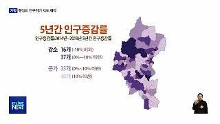 126개리 인구위기지도 제작(서울경기케이블TV뉴스)