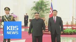 N. Korea-China Summit / KBS뉴스(News)