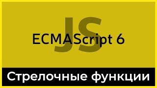 ES6 #5 Стрелочные функции (Arrow function)