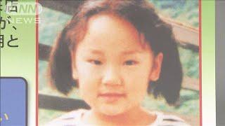 4歳女児行方不明事件から23年 情報提供呼びかけ(19/07/08)