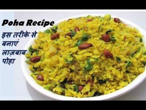 स्वादिष्ट पोहा बनाने का आसान तरीका   Poha Recipe   How to make Poha   Yummy Poha Recipe