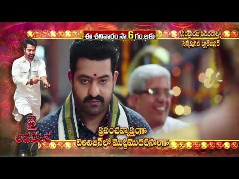Jai lava kusa movie promo in Gemini TV 13/01/18. 6.00pm