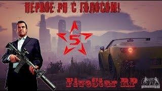 FiveStar RP- Играем с войс чатом! (GTA 5 RP)