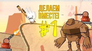 ДЕЛАЕМ ИГРУ ВМЕСТЕ! - ИГРА ПРО ШИМОРО #1!