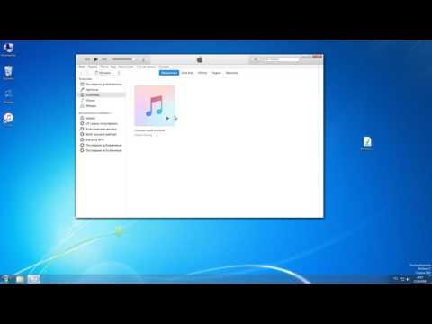 Как сделать рингтон в ITunes (айтюнз) на IPhone (айфон) посредством Windows