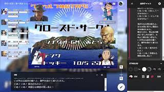 クトゥルフ神話TRPG『クローズド・サークル』 2019/10/5