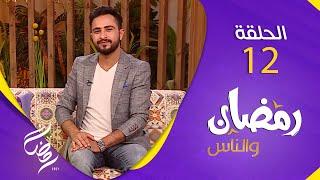 برنامج رمضان والناس   الحلقة 12