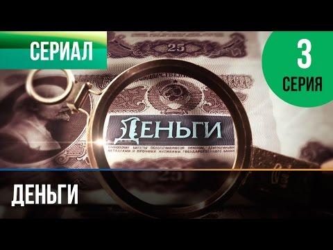 Деньги 3 серия