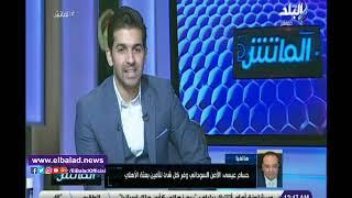 سفير مصر بالسودان: الخطيب أصر على عدم الرحيل للاطمئنان على الجماهير.. فيديو