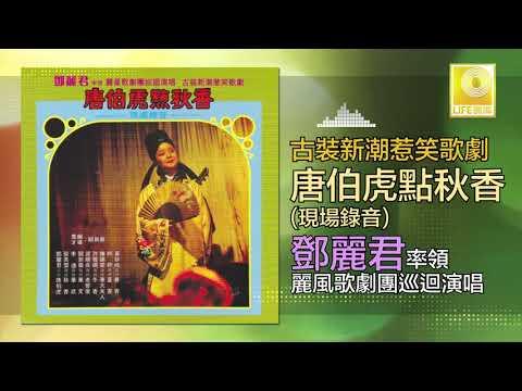 鄧麗君,張美雲,李逸,譚順成 - 唐伯虎點秋香 Tang Bo Hu Dian Qiu Xiang (Original Music Audio)