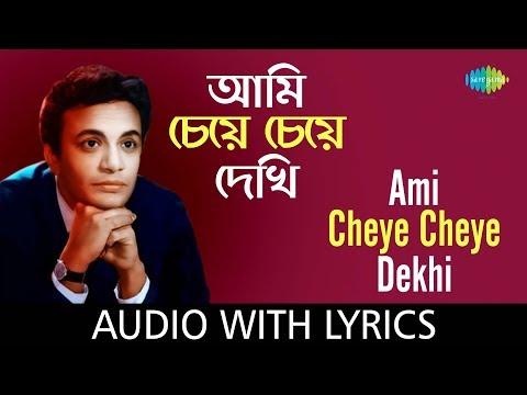 Ami Cheye Cheye Dekhi Saradin with lyrics | আমি চেয়ে চেয়ে দেখি সারাদিন| Shyamal Mitra