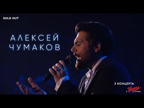 Алексей Чумаков - Live In Vegas City Hall 2017