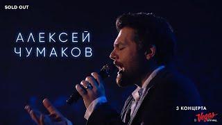 Алексей Чумаков - Live at Vegas City Hall 2017