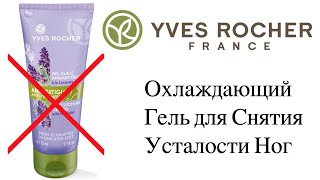 Надо не Надо Охлаждающий Гель для Снятия Усталости Ног Yves Rocher