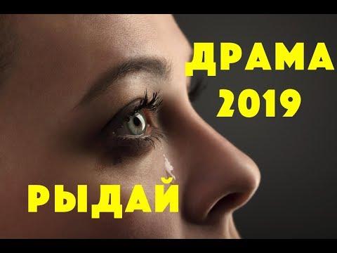 НЕ ЗАРЫДАТЬ ТУТ НЕЛЬЗЯ!!! ВСЕМ СМОТРЕТЬ И ПЛАКАТЬ!!! ДРАМА  - мелодрама 2019 -смотреть онлайн