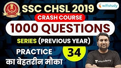 7:30 PM - SSC CHSL 2019-20 | English by Harsh Sir | 1000 Previous Year Question Series (Day-16)