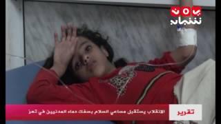 الانقلاب يستقبل مساعي السلام بسفك دماء المدنيين في تعز | تقرير لــ#يمن_شباب