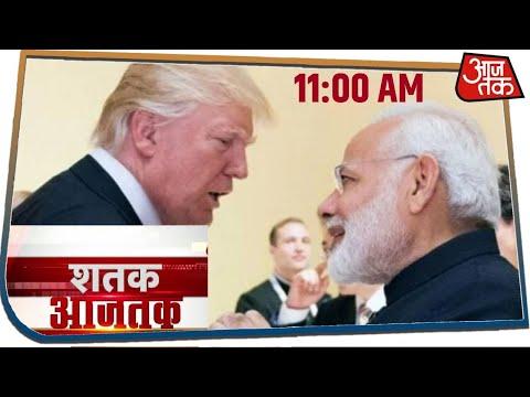 देश-दुनिया की इस वक्त की 100 बड़ी खबरें । Shatak AajTak I Apr 7,2020