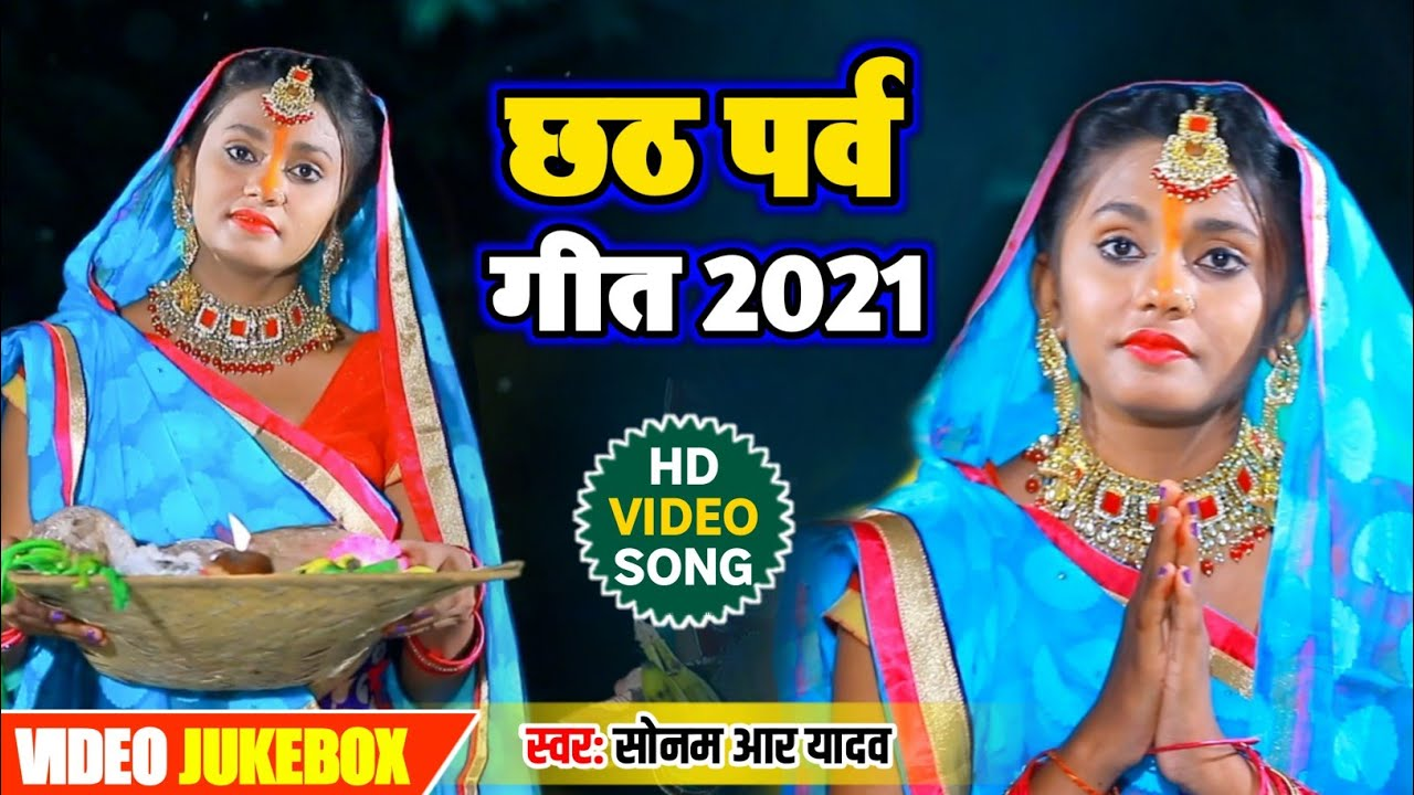 Download #VIDEO | छठ पर्व गीत 2021 | #VIDEO_JUKEBOX | #SONAM R YADAV | छठ पूजा वीडियो | छठ व्रत गीत 2021