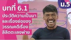 ิวิชาภาษาไทย ชั้น ม.5 เรื่อง ประวัติความเป็นมาและเรื่องย่อของวรรณคดี เรื่อง ลิลิตตะเลงพ่าย