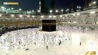 مكة مباشر | الحرم المكي مباشر | قناة القران الكريم السعودية مباشر |  Makkah Live