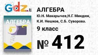 № 412 - Алгебра 9 класс Макарычев