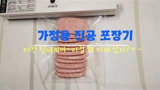 냉장고 식재료 관리법-가정용 진공포장기의 신세계~~